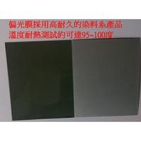 三陽 光陽 機車 液晶儀表專用 淡化 偏光片 偏光膜 銀底下偏光, 二片一組