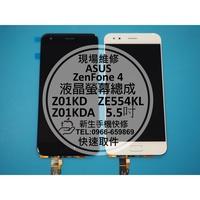 【新生手機快修】ASUS華碩 ZenFone4 液晶螢幕總成 ZE554KL Z01KDA 摔壞黑屏 玻璃破裂 現場維修