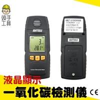 【氣體偵測器】氣體 可燃氣體 天然氣 瓦斯 汽油  氨氣  工業溶劑 《頭手工具》