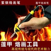 hiamg9促銷蓬甲大功率可調溫烙畫筆功能多的烙畫機器木板燙畫烙畫工具電烙筆