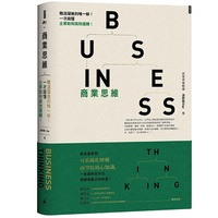 商業思維 BUSINESS THINKING—職涯躍進的唯一解!一次搞懂企業如何高效運轉!/游舒帆Gipi