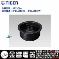 【金響電器代購空運】TIGER JPX1080,虎牌IH電子鍋,內鍋,JPX-A060-K,JPX-A060-W,專用