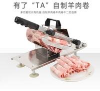 羊肉切片機家用手動切肉機小型肥牛自動送肉切肉片機凍肉卷刨肉機切肉機 MKS克萊爾