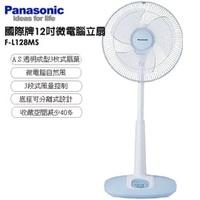 Panasonic 國際牌, 12吋微電腦立扇 F-L128MS