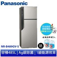 Panasonic 485公升雙門變頻電冰箱 NR-B489GV-S銀河灰 國際牌※買就送原廠贈品