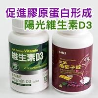 葡萄籽OPC左旋C★紅酒葡萄籽萃取+非活性維生素D3