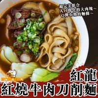 極鮮配 紅龍紅燒牛肉刀削麵 (630g/組)-4組入