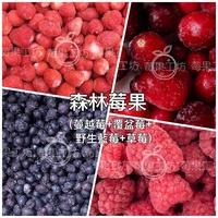 【莓果工坊】新鮮冷凍森林莓果1公斤/包(內容物:蔓越莓+野生藍莓+覆盆子+草莓)