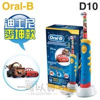 Oral-B 歐樂B ( D10 ) 迪士尼充電式兒童電動牙刷-汽車總動員/麥坤 -原廠公司貨