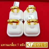 KTG แหวนเกลี้ยง 1 สลึง ทองคำแท้
