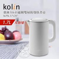 【Kolin 歌林】316不鏽鋼雙層防燙快煮壺(KPK-LN207)