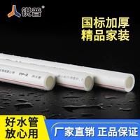 現貨不用等 銳普 ppr水管4分6分冷熱水管20 25 32熱熔管自來水管 ppr水管管材