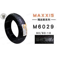 韋德機車材料 免運  MAXXIS  M6029 100 90 10 輪胎 機車輪胎 適用各大車種 YAMAHA 完工價