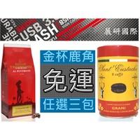 【小展 】3包免運下標區 金杯咖啡 女王  鹿角 咖啡豆 咖啡粉 250g