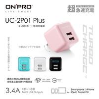 ONPRO UC-2P01 3.4A 第二代 超急速 漾彩充電器【糖果色Plus版】雙USB總輸出3.4A