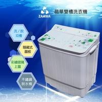 【ZANWA晶華】3.6KG節能雙槽洗衣機/洗滌機(ZW-238S)
