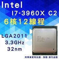 熊專業★ Intel  i7-3960x C2步進 正式版 ◎
