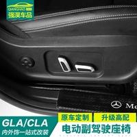 專用于賓士benzGLA電動座椅改裝賓士benzGLA200副駕駛電動座椅GLA汽車用品