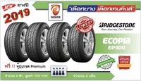 ยางรถยนต์ขอบ17 Bridgestone บริสโตน NEW!! ปี 2019 215/55 R17 Ecopia EP300 (4 เส้น) Best Price การันตี !!! ฟรี !! จุ๊ปเกรด Premium มูลค่า 650 บาท