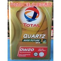 台南加士達-永康/崇善店  TOTAL Quartz 9000 Future GF5 0W20 全合成油 日本原廠 4L