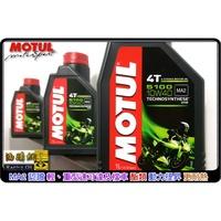 【油購網】Motul 4T 犘特 5100 10w40 機車 10w30 10w50 15w50 機油 4行程  酯類