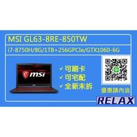 【聊聊問底價 給您安心價】MSI GL63 8RE 850TW CP神機 GTX1060-6G i7 雙硬碟 四萬有找