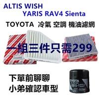 ALTIS WISH YARIS RAV4 Sienta 冷氣 空調 濾網 空氣 引擎濾網 冷濾 空濾TOYOTA