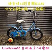 捷安特12吋童車腳踏車