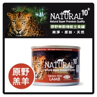 NATURAL10+ 原野機能 貓用無穀主食罐-原野羔羊 185g 可超取(C182E13)  好窩生活節