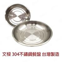 【露戰隊】文樑 不鏽鋼餐盤 ST-2028 304 盤子 不鏽鋼盤 餐盤 餐具 環保 露營 戶外 野餐 WL02028