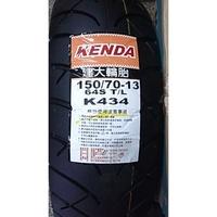 【阿齊】KENDA 建大輪胎 K434 150/70-13 64S 150 70 13 自取價 ,需訂貨~