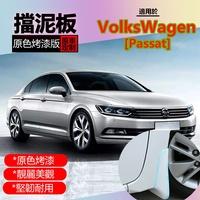 Volkswagen福斯 vw passat 帕薩特/邁騰 汽车烤漆擋泥板 漆面擋泥板 原色擋泥板 擋沙板 擋土板 送安裝工具 防護改裝