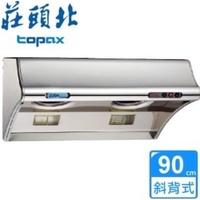 莊頭北 TR-5303BH (90cm) 自動電熱除油斜背式排油煙機(不鏽鋼) 基本安裝加500
