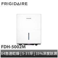 美國Frigidaire富及第 極速乾燥美式除濕機 FDH-5002M