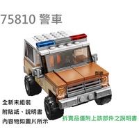 【群樂】LEGO 75810 拆賣 警車 現貨不用等