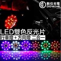 【數位光電】機車 LED 雙色反光片 側邊燈 側邊行車燈 煞車燈 第三煞車燈 反光片 反光片煞車燈 LED反光片 煞車燈