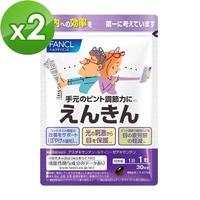 【日本 FANCL】芳珂 - 中老年葉黃素綜合膠囊 60粒(30日分X2包)