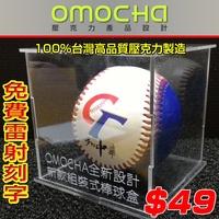 OMOCHA - 棒球收納組裝式壓克力展示盒 簽名球盒 壓克力盒
