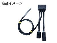 BoosterPlug Kawasaki W800 (2011-) | 4589971338054 | KAWASAKI-A381 Eurodirect