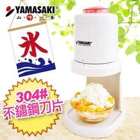 [YAMASAKI 山崎] 優賞刨冰機 SK-005