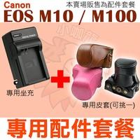 【配件套餐】 Canon EOS M10 M100 配件套餐 皮套 副廠坐充 充電器 相機包 LP-E12 LPE12 兩件式皮套 復古皮套