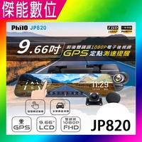 Philo 飛樂 JP820【贈64G】9.66吋 GPS測速提示 真實前後 1080P 觸控式流媒體電子後視鏡