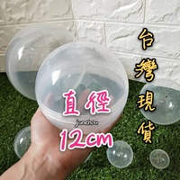 透明球 不易破 12cm 蛋殼 摸彩球 娃娃機 扭蛋 尾牙 轉蛋 大扭蛋 扭蛋機 空扭蛋 扭蛋殼 空殼 扭蛋球 透明盒