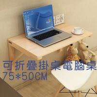 實木 壁掛桌 75*50CM 折疊桌【客滿來】靠牆 電腦桌 書桌 牆壁桌 學習桌 可折疊 掛牆 摺疊桌 AVKW