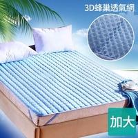 【BRI-RICH】3D蜂巢式透氣支撐可水洗冰涼床墊(雙人加大-型)