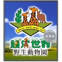 台中可面交【熊闆娘】台南頑皮世界野生動物園門票《不分平假日,全年可暢遊 頑皮世界 全園》