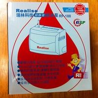 Realise瑞林靜音排水器 RP-188 (當年度有保固)冷氣排水器 瑞林 排水器 冷氣專用 大噸數 大坪數