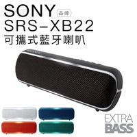 SONY 藍芽喇叭 SRS-XB22 重低音 IP67防水防塵【公司貨】