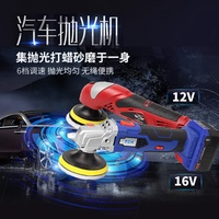 充電式打蠟機 12V無線鋰電汽車拋光機打蠟機充電式迷你小型車載可調速打磨機 JD 傾城小鋪
