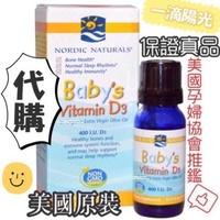 [代購]美國🇺🇸⭐️Nordic Naturals 北歐天然 維生素 D3 滴劑 貝比D  兒童 優寶滴
